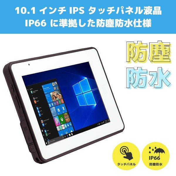 FKsystem Windows10搭載 業務用10.1インチ防塵防水タブレットPC tPOS|fksystem|04
