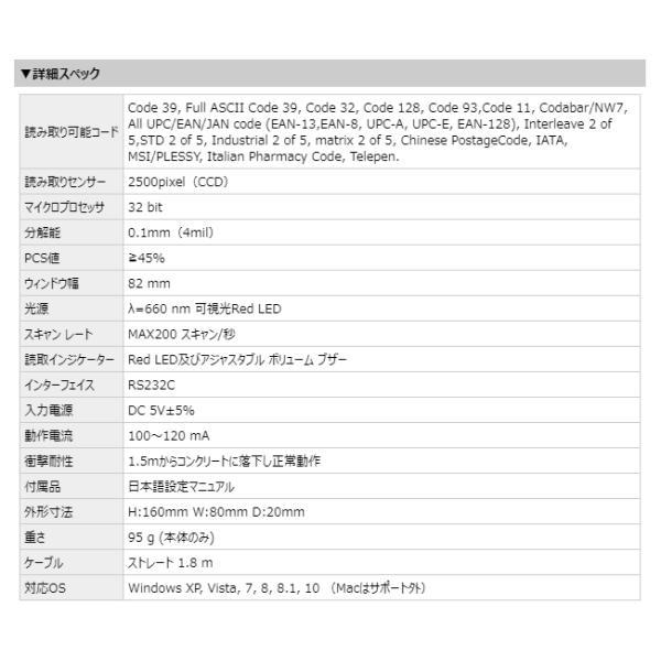 FKsystem バーコードリーダー TSK-e RS232C接続 fksystem 03