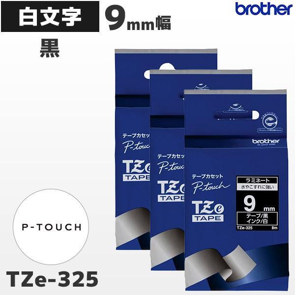 まとめ割 TZe-325 3個セット ブラザー brother純正 9mm幅 黒 ラミネートテープ 白文字 ラベルライター ピータッチ P-TOUCH専用