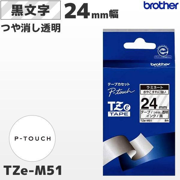 TZe-M51 ブラザー brother純正 24mm幅 つや消し透明 ラミネートテープ 黒文字 ラベルライター ピータッチ P-TOUCH専用 おしゃれテープ