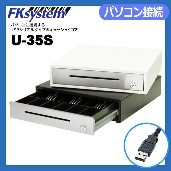 FKsystem 小型 キャッシュドロア U-35S | USB接続 紙幣3種 貨幣6種 350mm角サイズ|fksystem