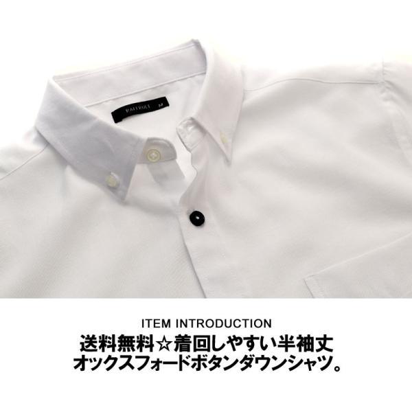半袖 シャツ メンズ ボタンダウン オックスフォードシャツ 無地 綿シャツ クールビズ セール A7S【パケ2】|flagon|02