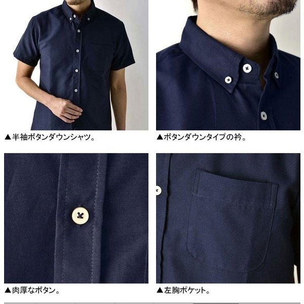 半袖 シャツ メンズ ボタンダウン オックスフォードシャツ 無地 綿シャツ クールビズ セール A7S【パケ2】|flagon|04
