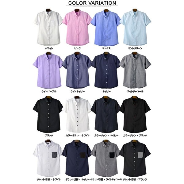 半袖 シャツ メンズ ボタンダウン オックスフォードシャツ 無地 綿シャツ クールビズ セール A7S【パケ2】|flagon|09