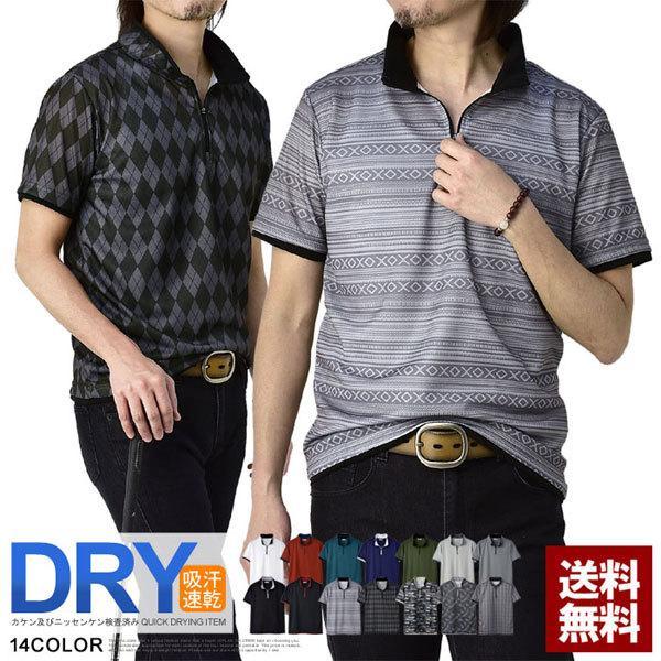ポロシャツ メンズ 半袖 吸汗速乾 ドライ ストレッチ カットソー ハーフジップ ゴルフウェア UV B3M【パケ1】|flagon
