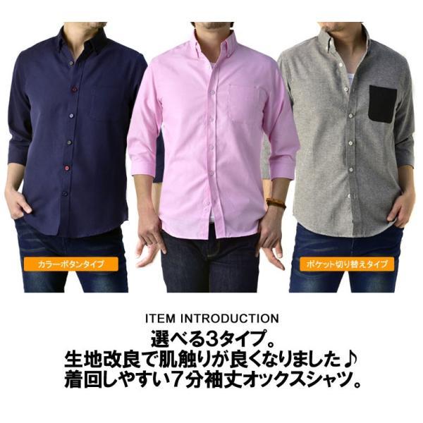 7分袖シャツ メンズ オックスフォード ボタンダウンシャツ 6分袖 5分袖 無地 シャツ クールビズ セール C3G【パケ3】 flagon 02