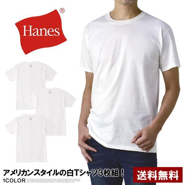 Tシャツ メンズ 半袖 クルーネック Hanes ヘインズ 3枚組 白 クールビズ インナー 吸汗機能性 C3M【パケ2】|flagon