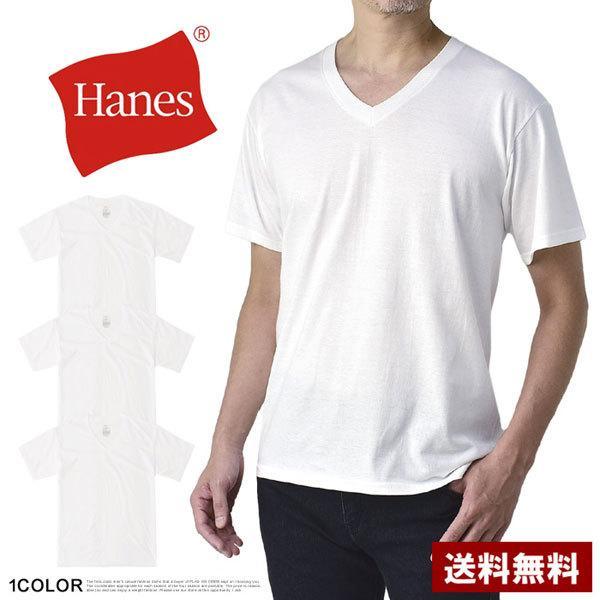 Hanesヘインズ3枚組白TTシャツメンズ半袖Vネックインナー3PHM1EG754 C3X  パケ1