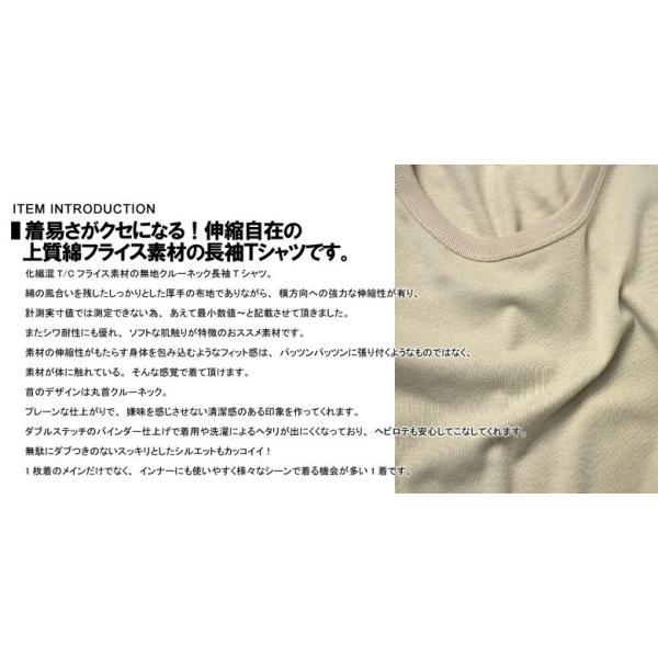 Tシャツ メンズ 長袖 クルーネック T/C フライス 丸首 ロンTee E2A【パケ1】|flagon|02