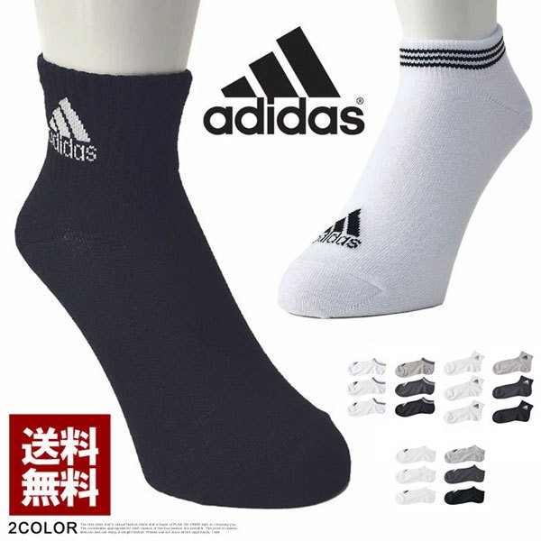 アディダスadidasショートソックスメンズ靴下3足組スニーカーソックス正規品Z3C パケ2