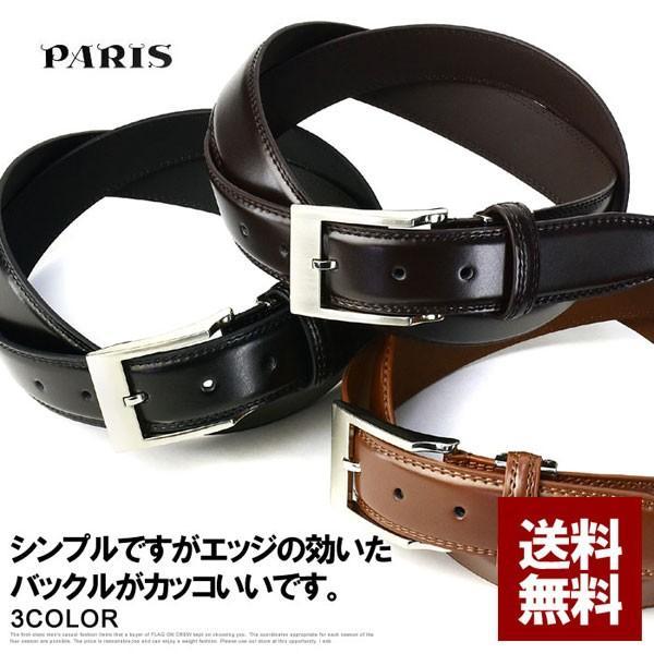 PARIS パリス レザーベルト メンズ 本革ベルト 牛革 スクエアバックル スーツ ビジネスベルト 3.5センチ幅 プレーン ファッション小物【Z3O】