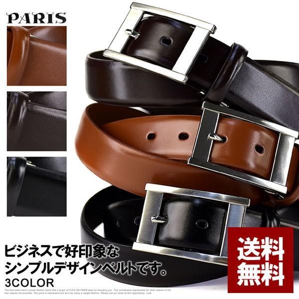PARIS パリス ビジネスベルト メンズ レザーベルト 本革 シンプルデザイン ブランド ファッション小物 送料無料【Z9B】