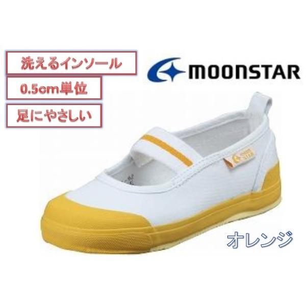 上履き MoonStar ムーンスター KIDS キッズ用 キャロット Carrot 上履き CR ST11 ORANG オレンジ 旧ST01