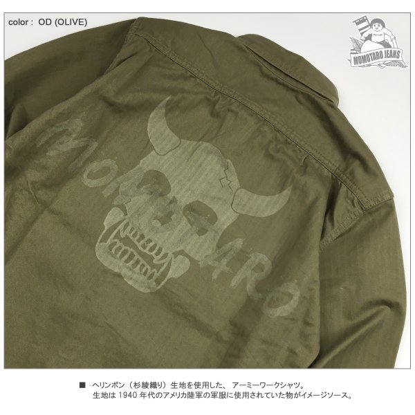 桃太郎ジーンズ MOMOTARO JEANS USアーミー ヘリンボーン ワークシャツ 2017 秋冬 NEW 新作 Lot. 05-160|flamingosapporo|04