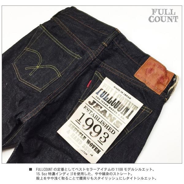 フルカウント FULLCOUNT 1108XX 15.5oz STRAIGHT LEGS HEAVY OZ ストレート 特濃インディゴ ジンバブエコットン ジーンズ JEANS|flamingosapporo|02