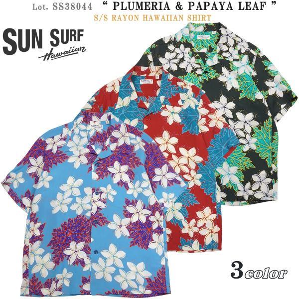 サンサーフ【SS38044】半袖 アロハシャツ SUN SURF