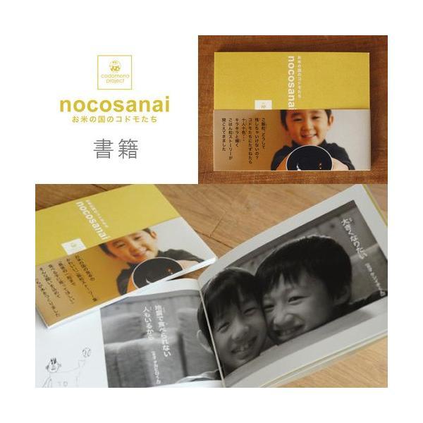 nocosanai お米の国のコドモたち(書籍)(BLBD)/在庫有/メール便無料(10)|flaner-y