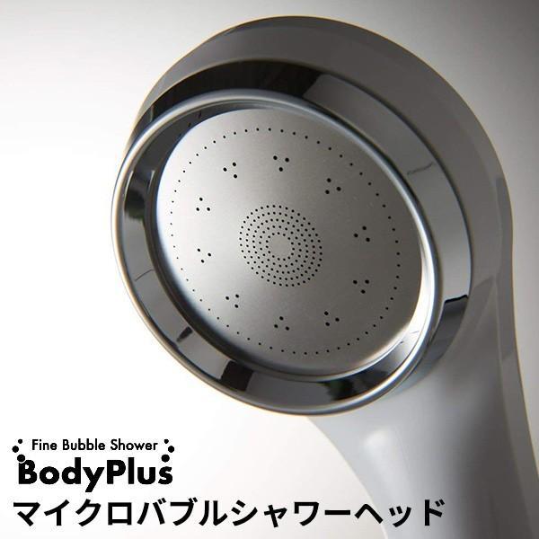 ファインバブルシャワー BodyPlus ボディプラス マイクロバブル シャワーヘッド ミズタニ(BWLD)/お取寄せ