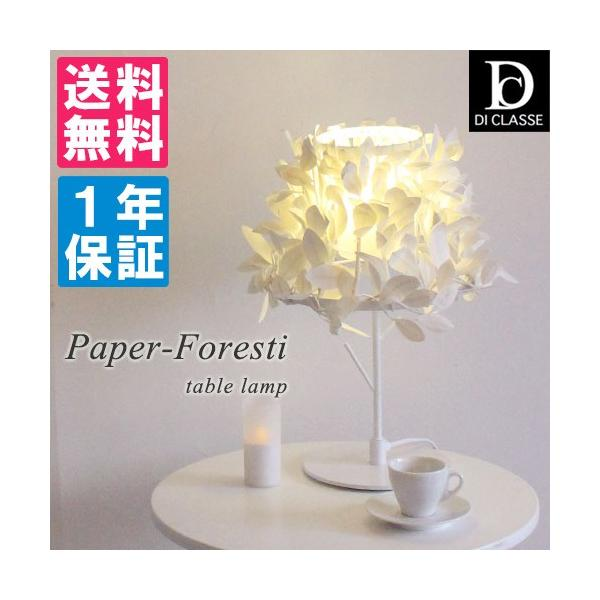 DI CLASSE ペーパーフォレスティ テーブルランプ(Paper−Foresti)/ディクラッセ/取寄せ5日