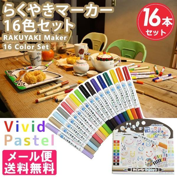 らくやきマーカー16色セット ビビッド&パステル/RAKUYAKI Marker 8 Color Set Vivid + Pastel/エポックケミカル/メール便無料/在庫有|flaner-y