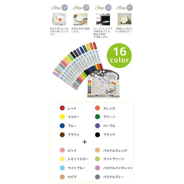 らくやきマーカー16色セット ビビッド&パステル/RAKUYAKI Marker 8 Color Set Vivid + Pastel/エポックケミカル/メール便無料/在庫有|flaner-y|02