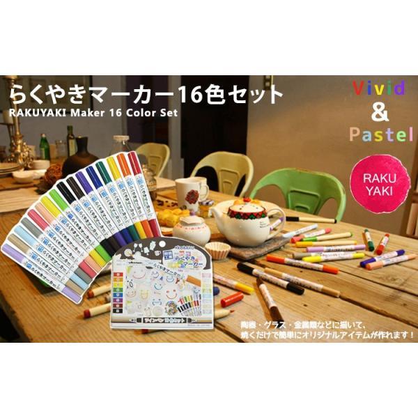 らくやきマーカー16色セット ビビッド&パステル/RAKUYAKI Marker 8 Color Set Vivid + Pastel/エポックケミカル/メール便無料/在庫有|flaner-y|03