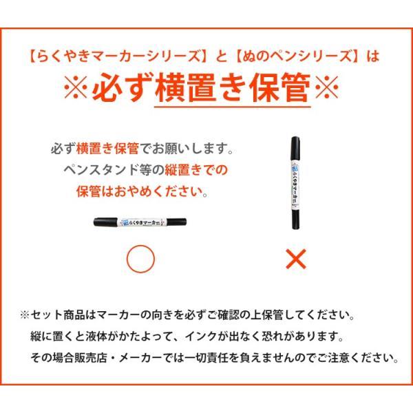 らくやきマーカー16色セット ビビッド&パステル/RAKUYAKI Marker 8 Color Set Vivid + Pastel/エポックケミカル/メール便無料/在庫有|flaner-y|04