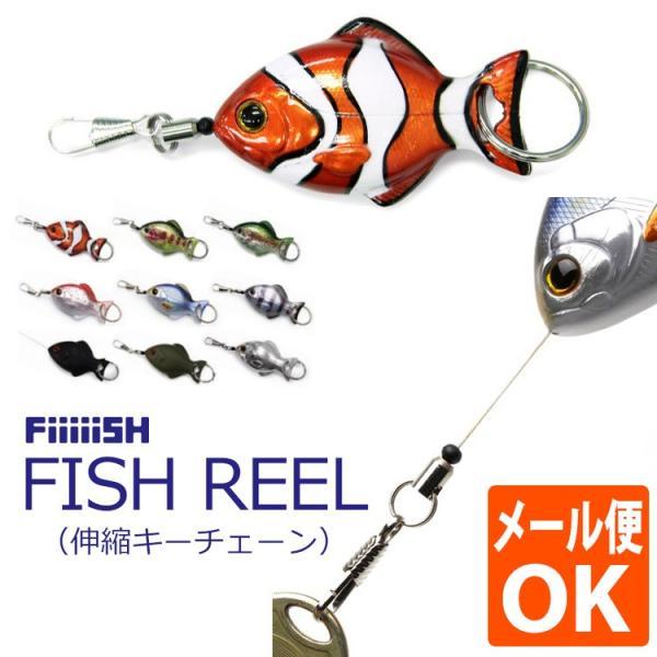 FIIIIISH FISH REEL(伸縮キーチェーン)(GFC)/メール便無料/一部在庫有|flaner-y