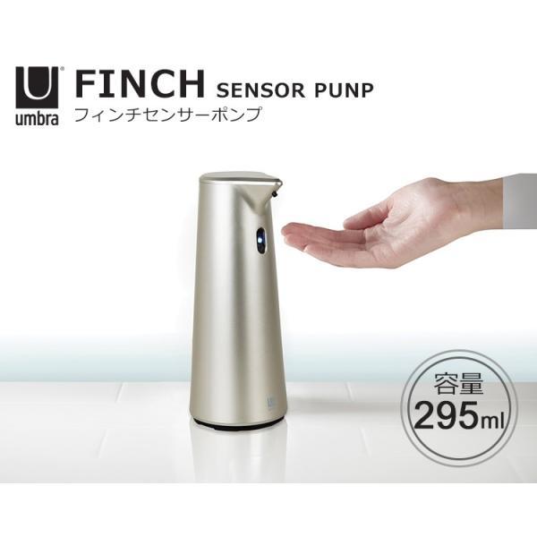 Umbra フィンチ センサーポンプ/FINCH SENSOR PUMP/アンブラ/電池おまけ付/お取寄せ【RKL】 flaner-y 03