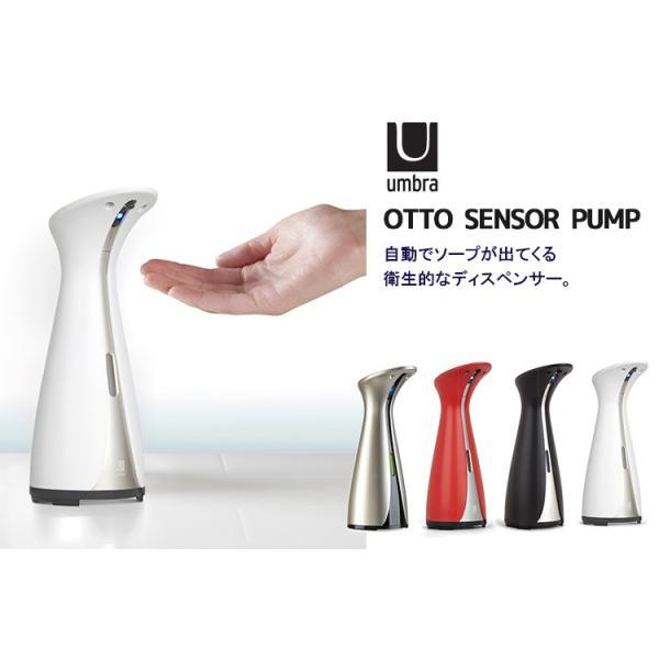 Umbra オット センサーポンプ/OTTO PUMP/アンブラ/電池おまけ付/在庫有|flaner-y|03