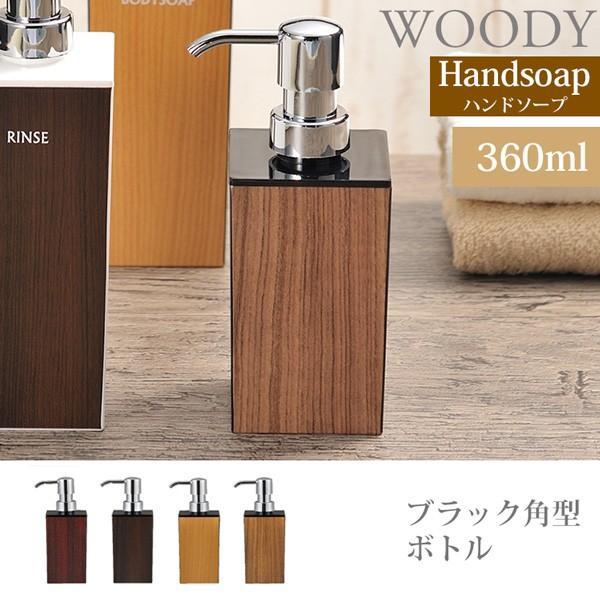 WOODY ウッディ 角型小ハンドソープ ハンドソープボトル360ml/Handsoap Bottle(CORE)/在庫有|flaner-y