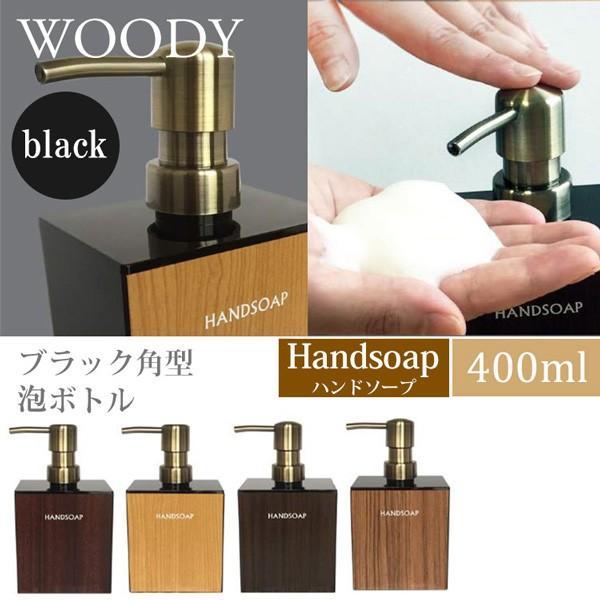 WOODY ウッディ ブラック角型 泡ハンドソープボトル400ml/Handsoap Bottle(CORE)/在庫有|flaner-y