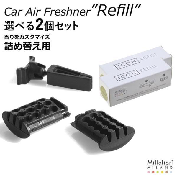 選べる2個セット ミッレフィオーリ カーフレッシュナー リフィル/Millefiori MILANO Car Air Freshner Refill/メール便可