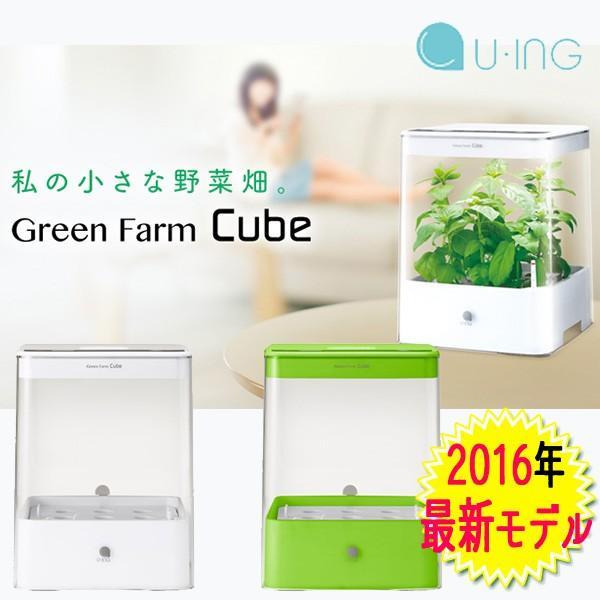 グリーン ファーム キューブ/ユーイング Green Farm Cube 水耕栽培器(UING)/海外×/お取寄せ
