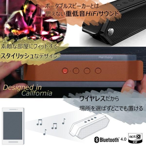 HARMONY2 ハーモニー/Bluetoothスピーカー(FRFD)/在庫有|flaner-y|04
