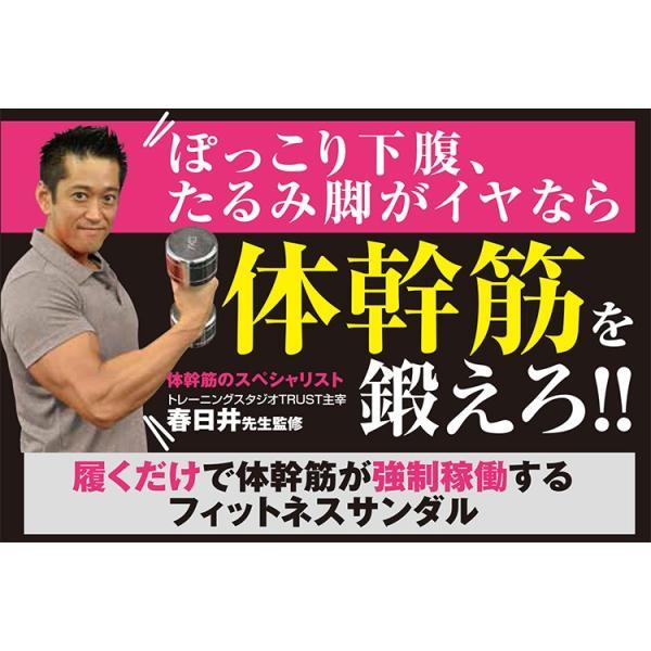 体幹フィットネス 体幹筋シェイプスリムサンダル TAIKAN FITNESS(Plan)/在庫有|flaner-y|03