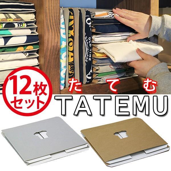 12枚セット TATEMU たてむ タテム Tシャツ収納ボックス(BND)/在庫有|flaner-y