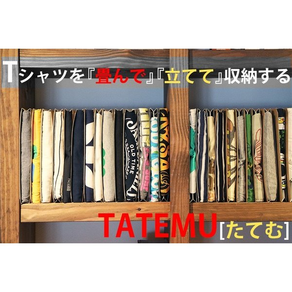 12枚セット TATEMU たてむ タテム Tシャツ収納ボックス(BND)/在庫有|flaner-y|03