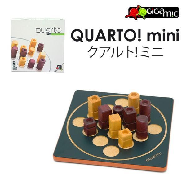 正規販売店 Gigamic クアルト!ミニ ボードゲーム GM001 ミニサイズ /ギガミック QUARTO!mini(CAST)/在庫有|flaner-y