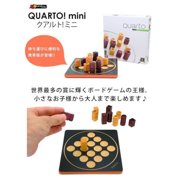 正規販売店 Gigamic クアルト!ミニ ボードゲーム GM001 ミニサイズ /ギガミック QUARTO!mini(CAST)/在庫有|flaner-y|02
