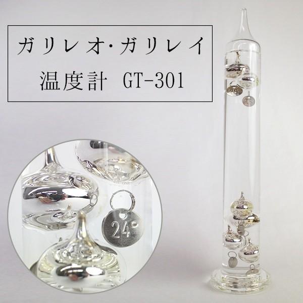 アウトレット商品 ガリレオ・ガリレイ温度計 シルバー(GT−301)/ガリレオ温度計/在庫有(s30)