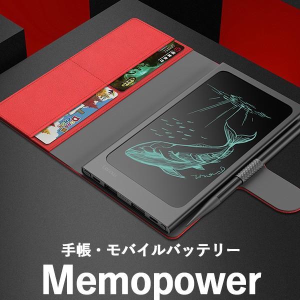 Lepow スーパー手帳 電子ペーパー モバイルバッテリー 「MEMO 記」