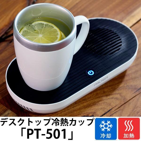 デスクトップ冷熱カップ PT—501