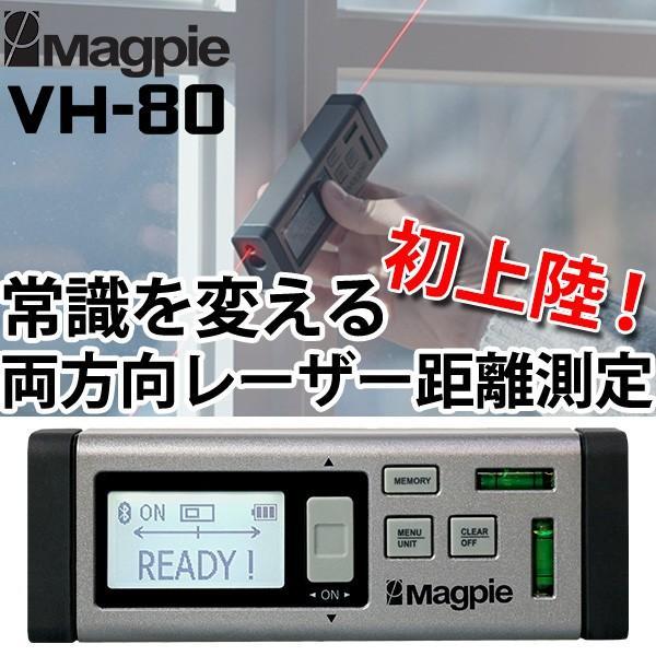 新世代 両端レーザー 距離計 VH−80