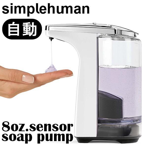 8oz. sensor soap pump simplehuman シンプルヒューマン センサーポンプ ホワイト 237ml/山崎実業株式会社/海外×/メーカー直送 flaner-y