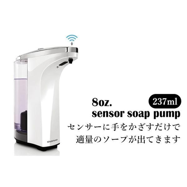 8oz. sensor soap pump simplehuman シンプルヒューマン センサーポンプ ホワイト 237ml/山崎実業株式会社/海外×/メーカー直送 flaner-y 03