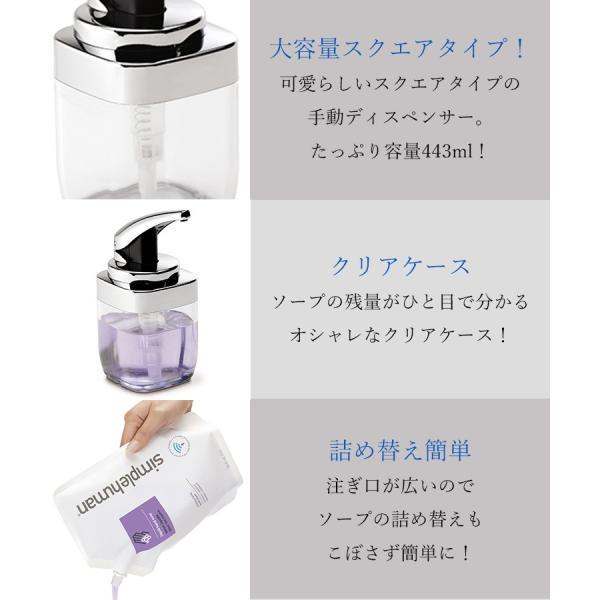 15oz. square push soap pump simplehuman シンプルヒューマン スクエア プッシュ ソープディスペンサー 443ml/山崎実業株式会社/海外×/在庫有|flaner-y|02