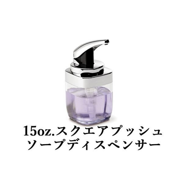 15oz. square push soap pump simplehuman シンプルヒューマン スクエア プッシュ ソープディスペンサー 443ml/山崎実業株式会社/海外×/在庫有|flaner-y|03