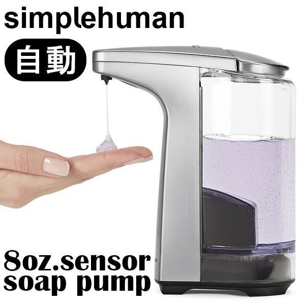 8oz. sensor soap pump simplehuman シンプルヒューマン センサーポンプ シルバー 237ml/山崎実業株式会社/海外×/メーカー直送|flaner-y