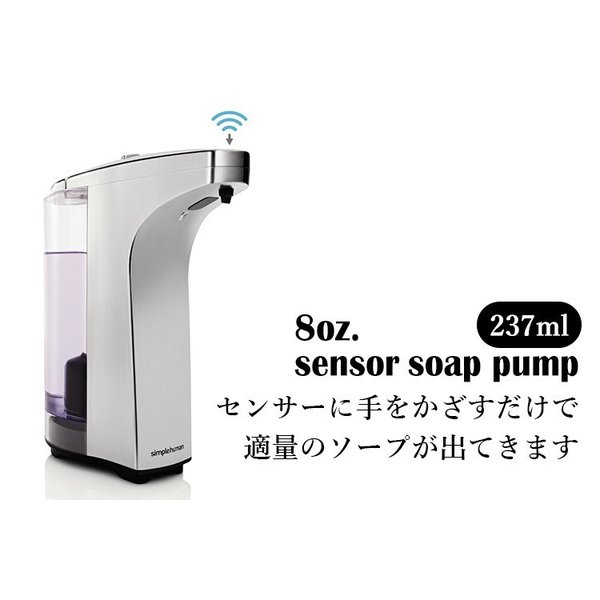 8oz. sensor soap pump simplehuman シンプルヒューマン センサーポンプ シルバー 237ml/山崎実業株式会社/海外×/メーカー直送|flaner-y|02
